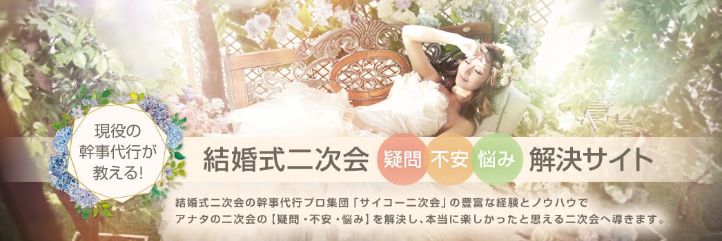 現役の幹事代行が教える!結婚式2次会【疑問、不安、悩み】解決サイト